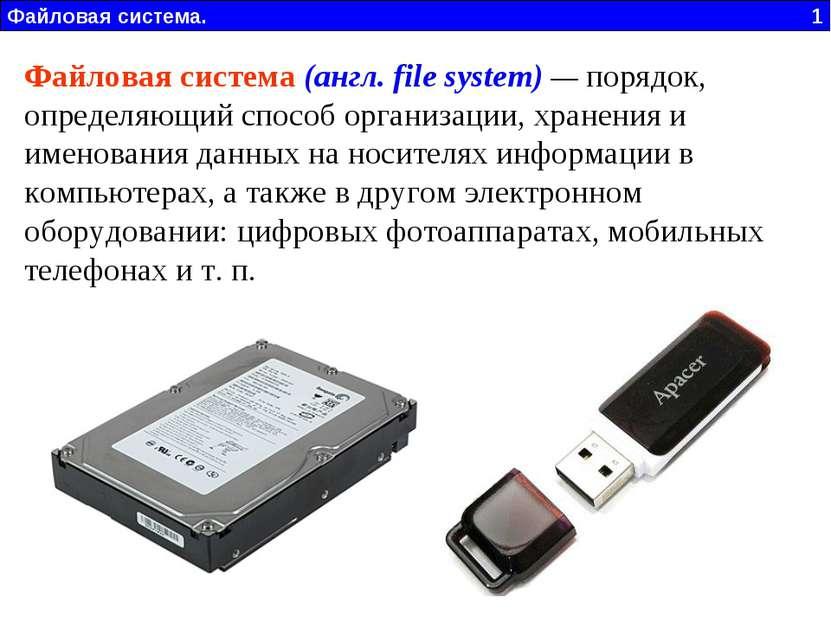 Файловая система (англ. file system) — порядок, определяющий способ организац...
