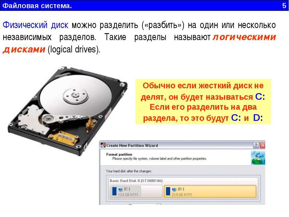 Файловая система. 5 Обычно если жесткий диск не делят, он будет называться С:...