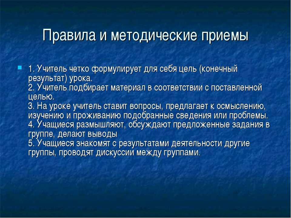 Правила и методические приемы 1. Учитель четко формулирует для себя цель (кон...