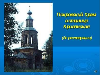 Покровский Храм в станице Кривянская (до реставрации)