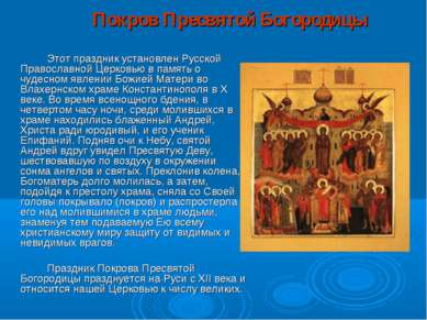 Покров Пресвятой Богородицы  Этот праздник установлен Русской Православной Ц...