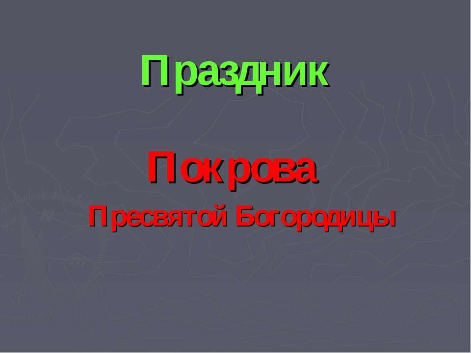 Праздник Покрова Пресвятой Богородицы