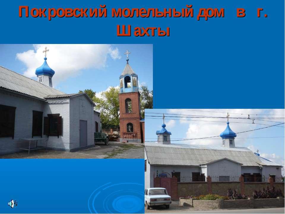 Покровский молельный дом в г. Шахты