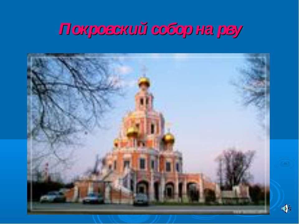 Покровский собор на рву