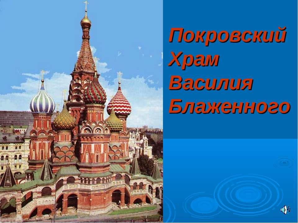 Покровский Храм Василия Блаженного