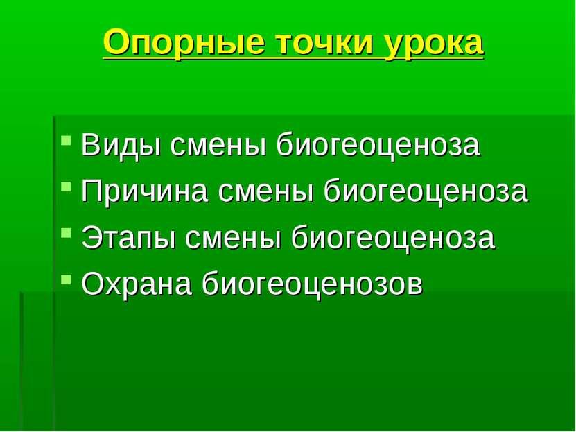 Опорные точки урока Виды смены биогеоценоза Причина смены биогеоценоза Этапы ...