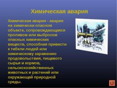 Химическая авария Химическая авария - авария на химически опасном объекте, со...