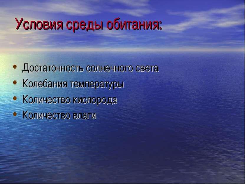 Условия среды обитания: Достаточность солнечного света Колебания температуры ...
