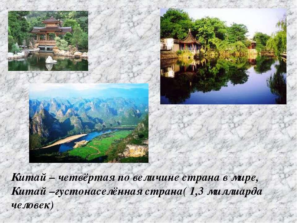 Китай – четвёртая по величине страна в мире, Китай –густонаселённая страна( 1...