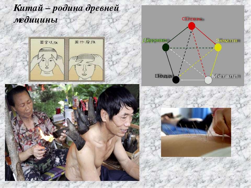 Китай – родина древней медицины