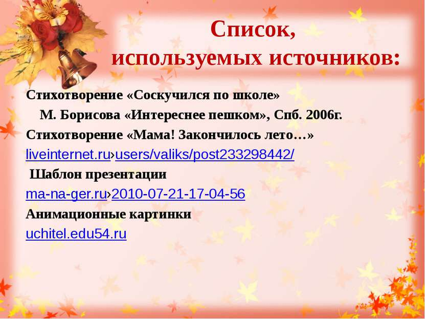 Список, используемых источников: Стихотворение «Соскучился по школе» М. Борис...
