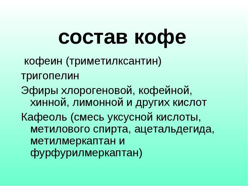 состав кофе кофеин (триметилксантин) тригопелин Эфиры хлорогеновой, кофейно...