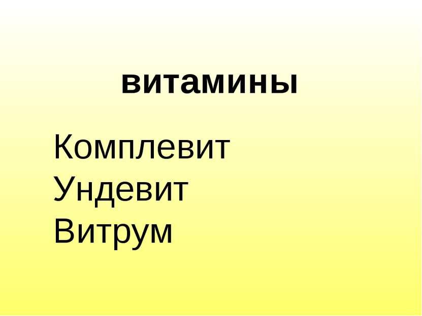 витамины Комплевит Ундевит Витрум
