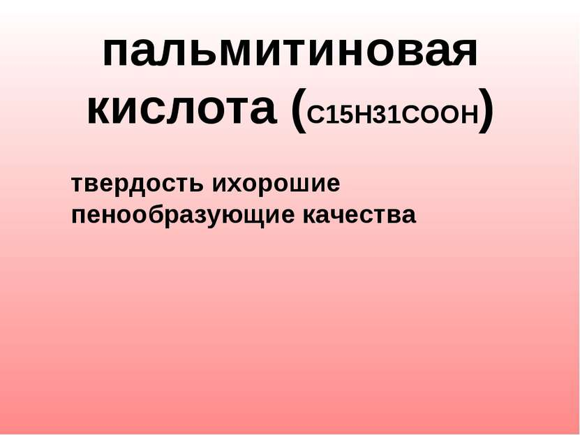 пальмитиновая кислота (С15Н31СООН)  твердость ихорошие пенообразующие кач...