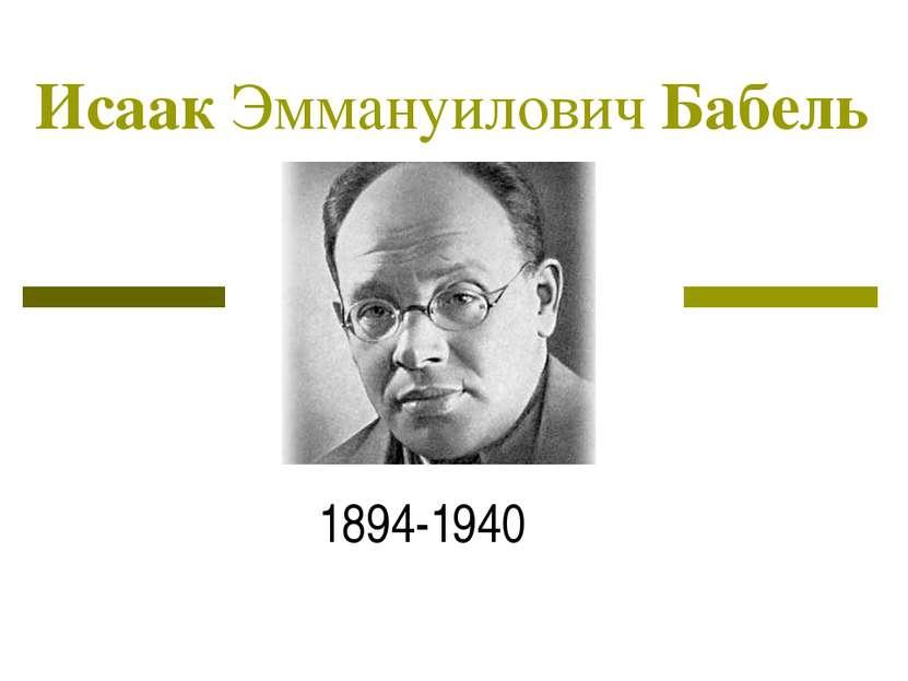 Исаак Эммануилович Бабель 1894-1940