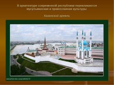 В архитектуре современной республики перекликаются мусульманская и православн...
