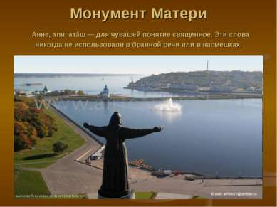 Монумент Матери Анне, апи, атăш — для чувашей понятие священное. Эти слова ни...