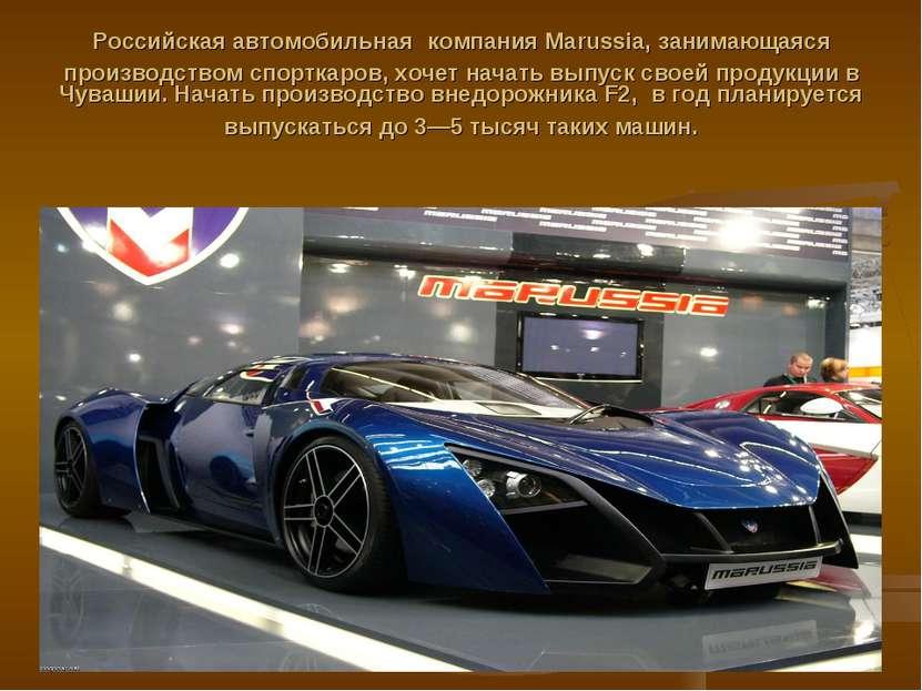 Российская автомобильная компания Marussia, занимающаяся производством спортк...
