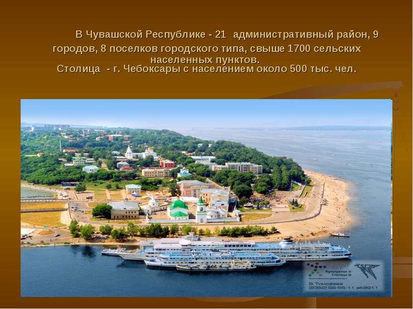 В Чувашской Республике - 21 административный район, 9 городов, 8 поселков гор...