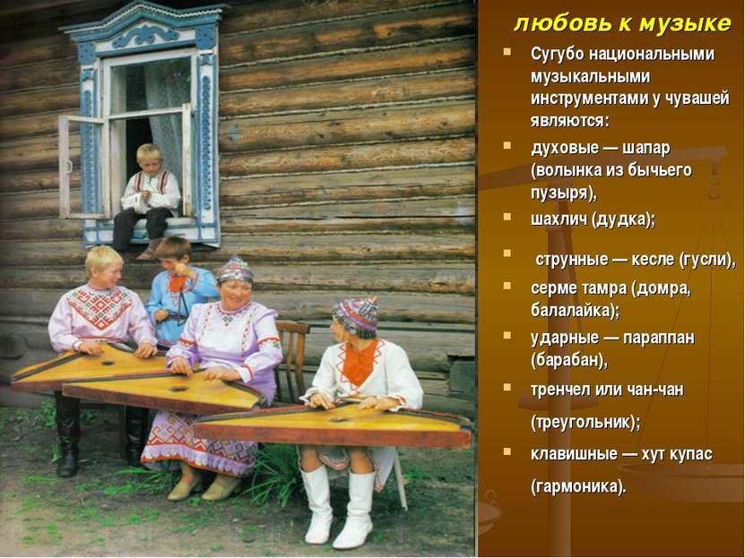 любовь к музыке Сугубо национальными музыкальными инструментами у чувашей явл...