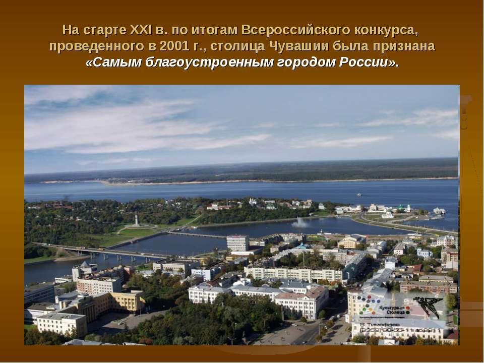 На старте XXI в. по итогам Всероссийского конкурса, проведенного в 2001 г., с...