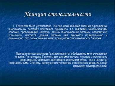 Принцип относительности Г. Галилеем было установлено, что все механические яв...