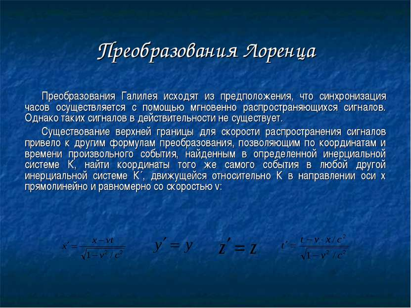 Преобразования Лоренца Преобразования Галилея исходят из предположения, что с...