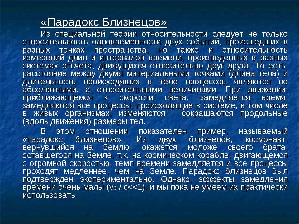«Парадокс Близнецов» Из специальной теории относительности следует не только ...