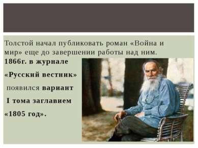 Толстой начал публиковать роман «Война и мир» еще до завершении работы над ни...