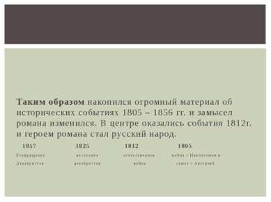 Таким образом накопился огромный материал об исторических событиях 1805 – 185...