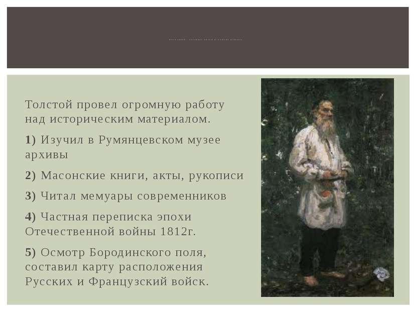 Толстой провел огромную работу над историческим материалом. 1) Изучил в Румян...