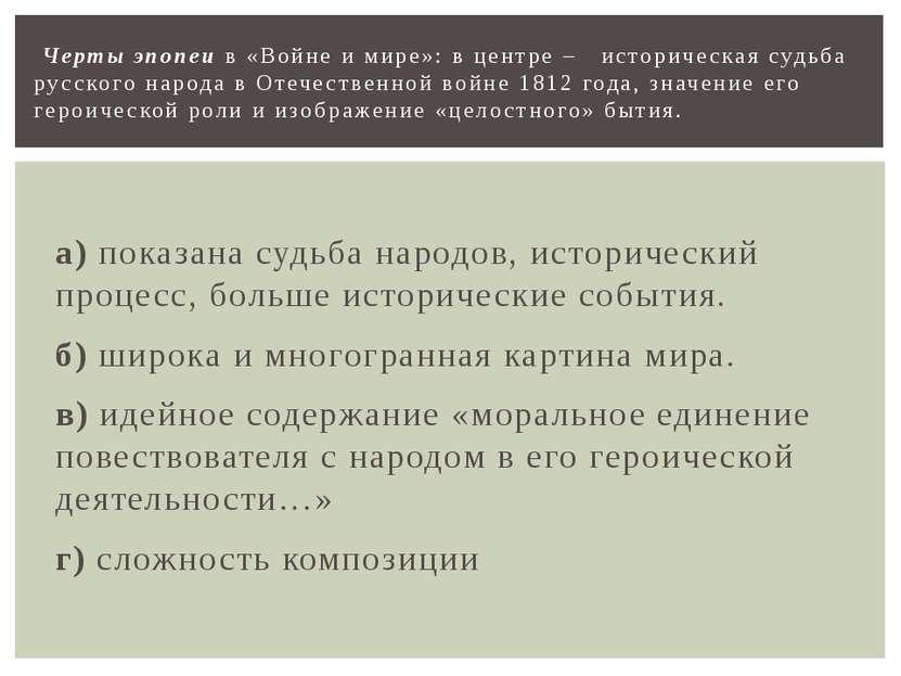 а) показана судьба народов, исторический процесс, больше исторические события...