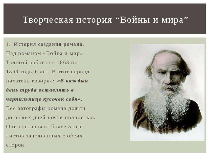 История создания романа. Над романом «Война и мир» Толстой работал с 1863 по ...