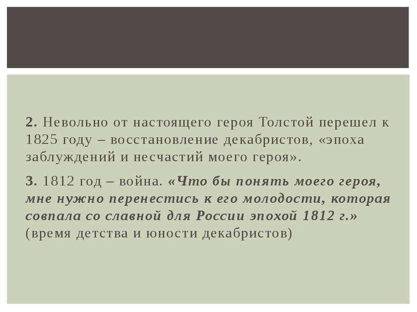 2. Невольно от настоящего героя Толстой перешел к 1825 году – восстановление ...