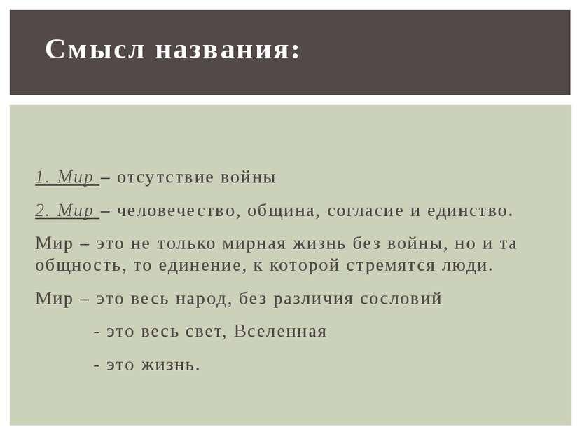 1. Мир Во времена Толстого это слово писалось по разному: 1. Мир – отсутствие...
