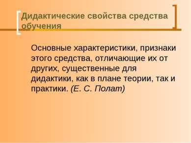 Дидактические свойства средства обучения Основные характеристики, признаки эт...