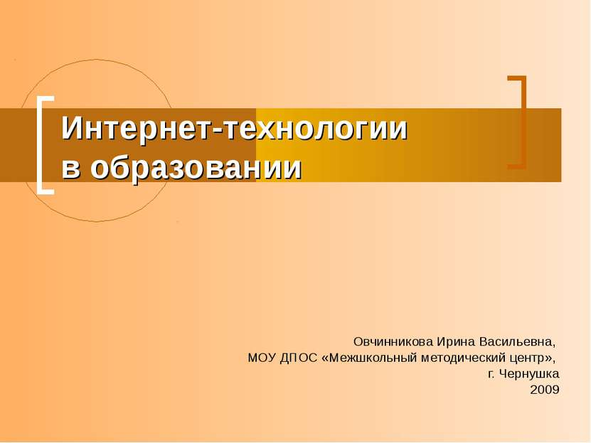 Интернет-технологии в образовании Овчинникова Ирина Васильевна, МОУ ДПОС «Меж...