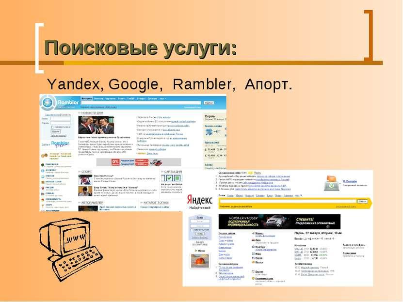 Поисковые услуги: Yandex, Google, Rambler, Aпорт.