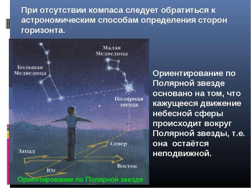 При отсутствии компаса следует обратиться к астрономическим способам определе...