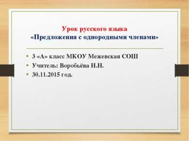 Урок русского языка «Предложения с однородными членами» 3 «А» класс МКОУ Меже...