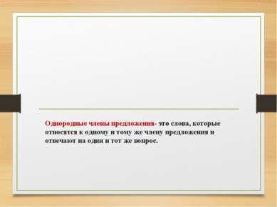 Однородные члены предложения- это слова, которые относятся к одному и тому же...