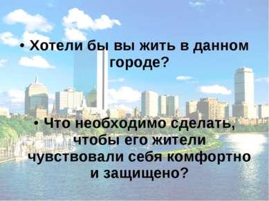 Хотели бы вы жить в данном городе? Что необходимо сделать, чтобы его жители ч...