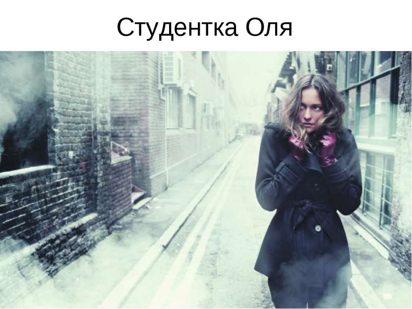 Студентка Оля