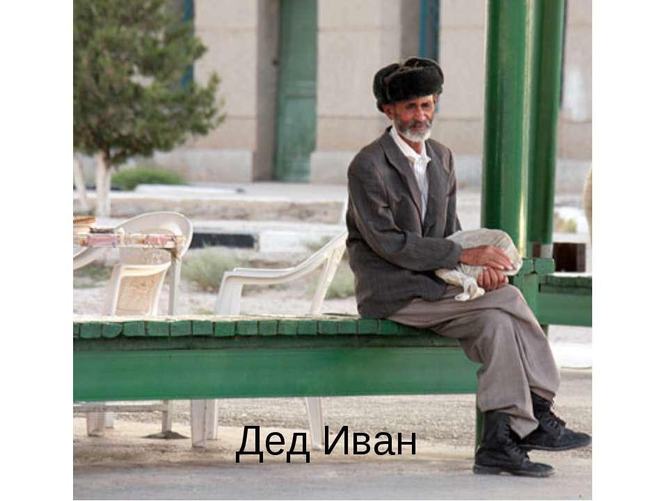 Дед Иван