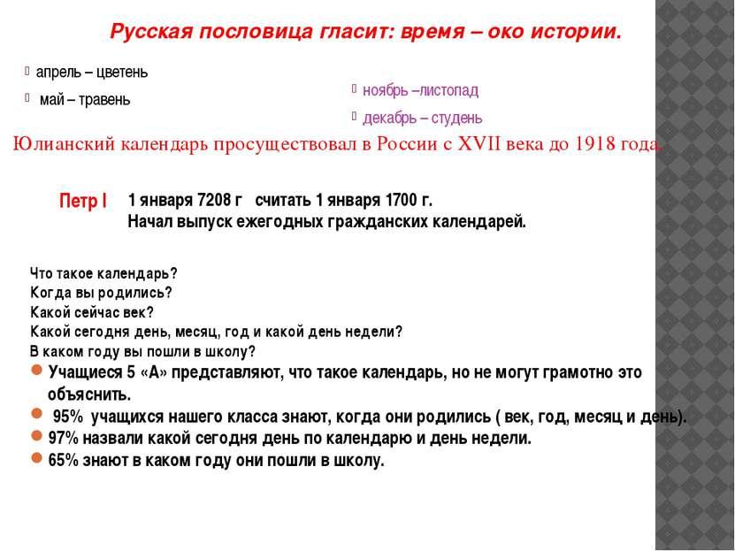 Русская пословица гласит: время – око истории. апрель – цветень май – травень...