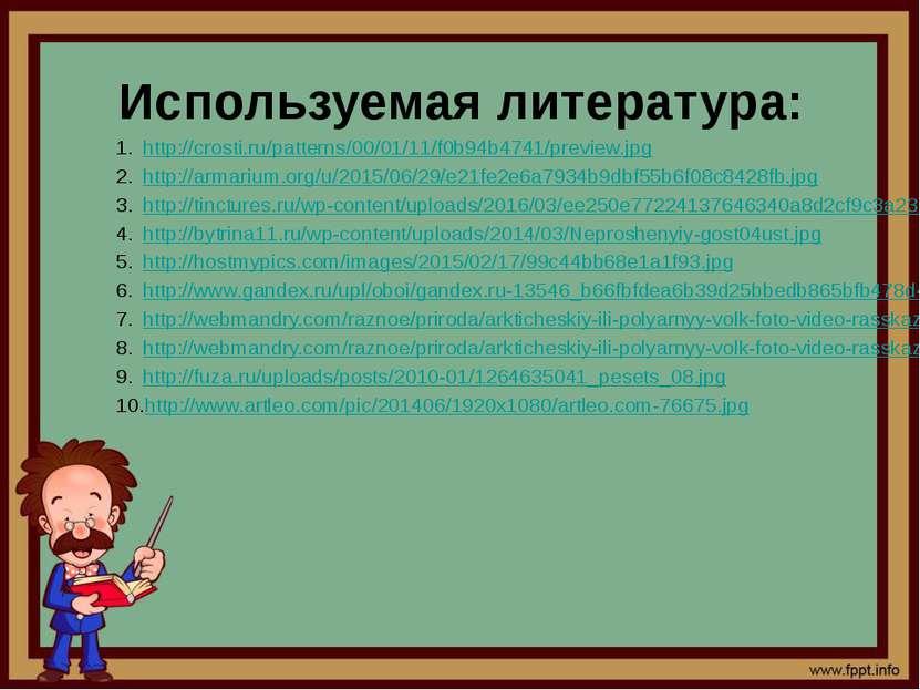 Используемая литература: http://crosti.ru/patterns/00/01/11/f0b94b4741/previe...