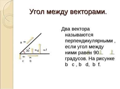 Угол между векторами. Два вектора называются перпендикулярными , если угол ме...