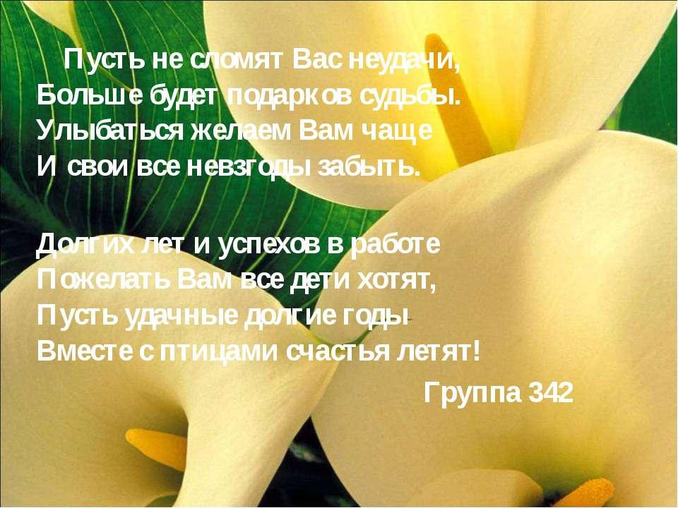 Пусть не сломят Вас неудачи, Больше будет подарков судьбы. Улыбаться желаем В...