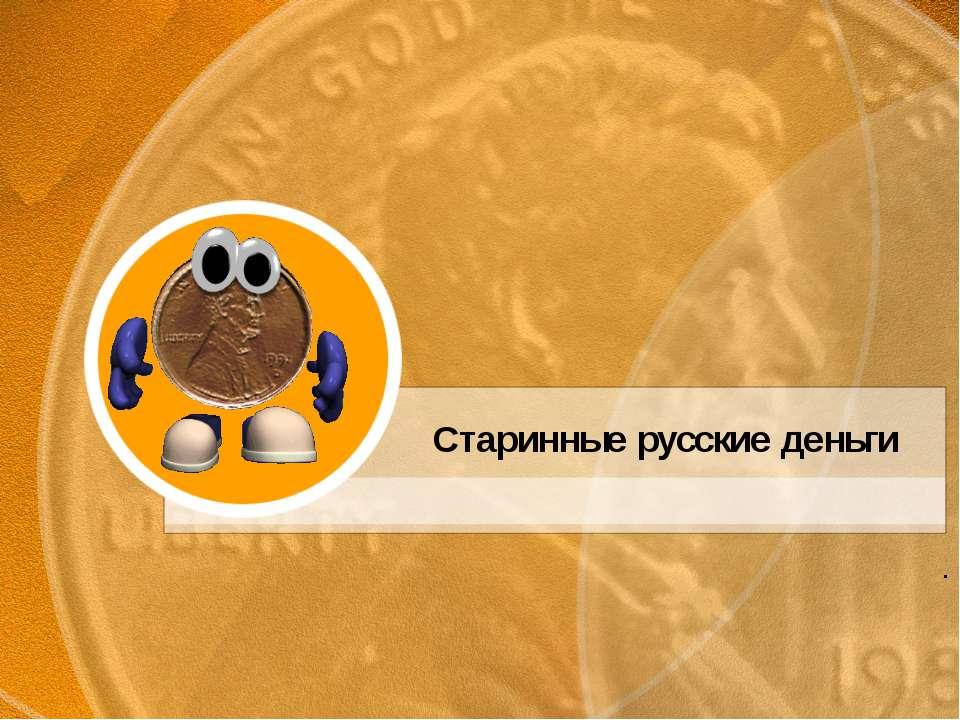 Старинные русские деньги .