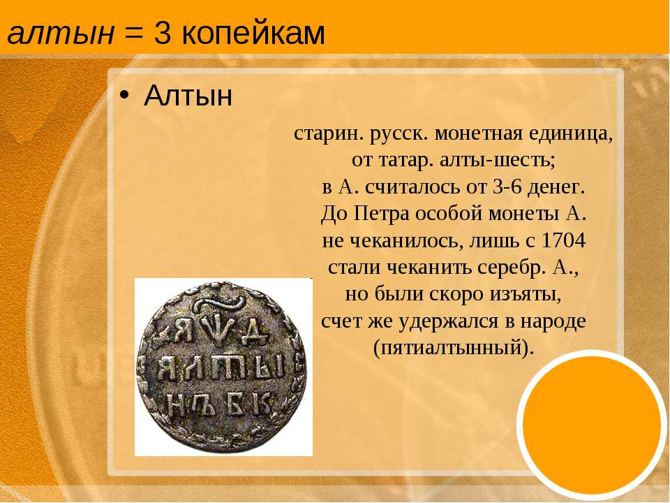 алтын = 3 копейкам Алтын старин. русск. монетная единица, от татар. алты-шест...